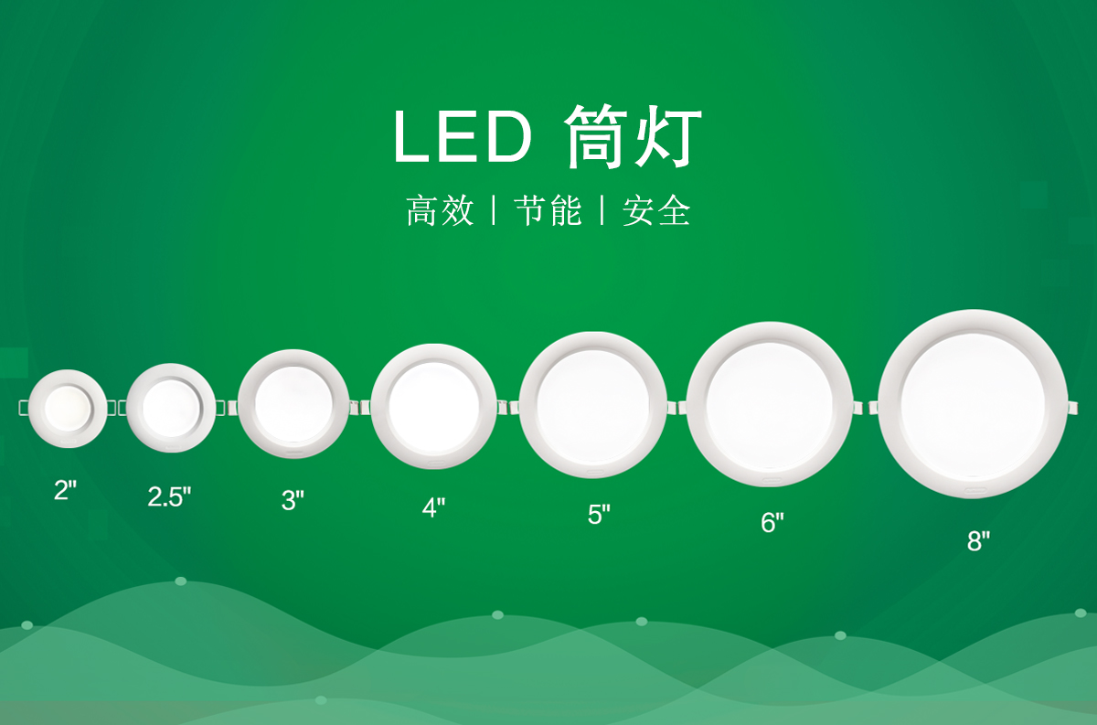 LED-筒灯A_01.jpg